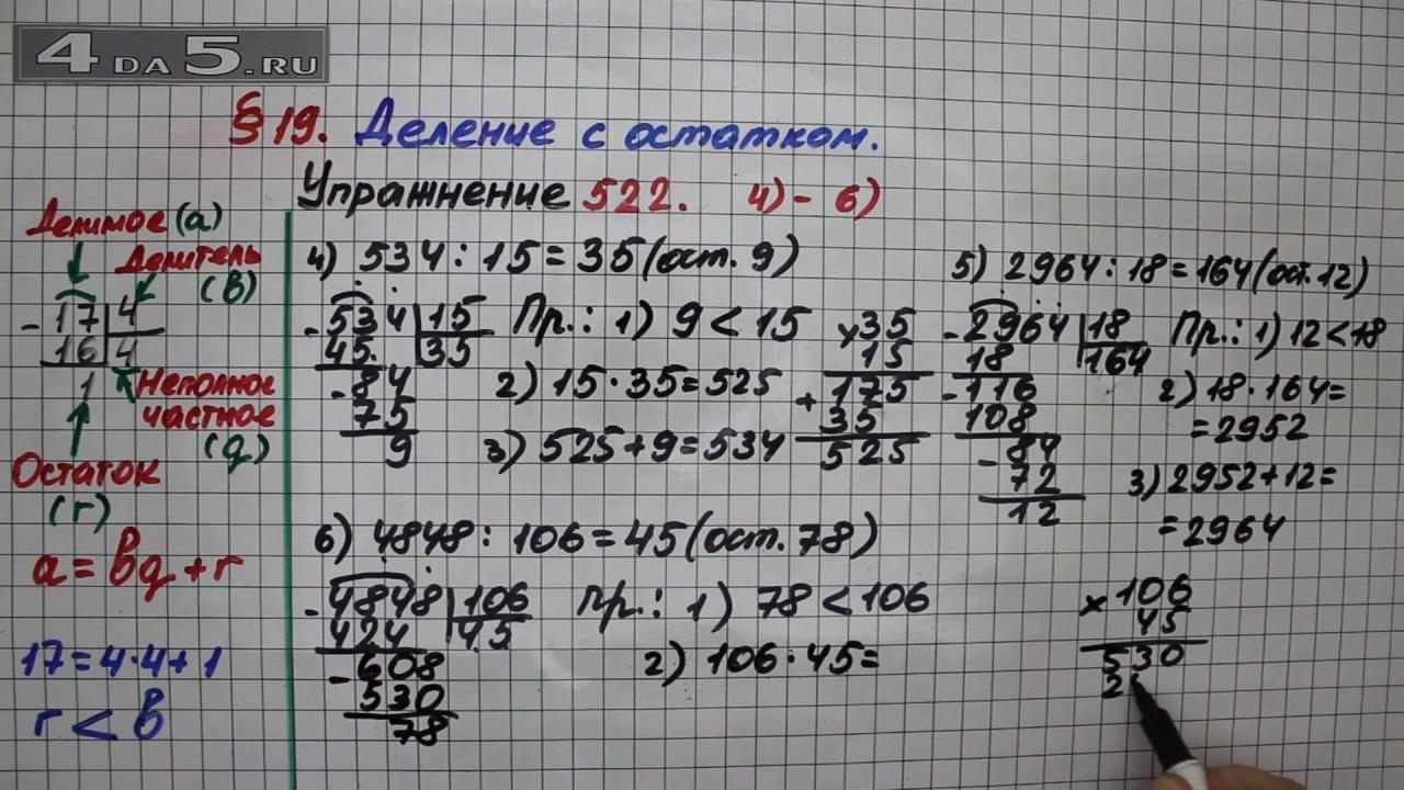 скачать гдз решебник математика 5 класс тарасенкова pdf djvu