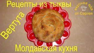 Рецепт приготовления блюда из тыквы / Вертуты / Выпечка / Рецепты / Кулинария #ВкуснаяЕда