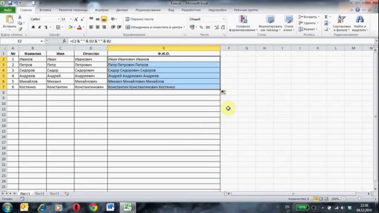 Как объединить текстовые данные из различных ячеек Excel в одной ячейке