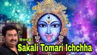 sakali-tomari-ichchha-kumar-sanu-shyamasangeet-mp3-maa-kali-song