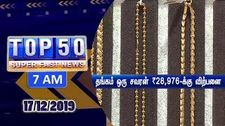 Morning News – Top 50 – Vendhar TV | 17-12-2019