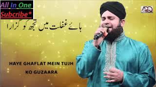 Hafiz Ahmed Raza Qadri   Alvida Alvida Mahe Ramzan   2018   YouTube mpeg4
