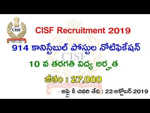 CISF Recruitment 2019 Constable Posts Notification