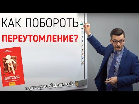 «Как избавиться от переутомления», презентация в Доме Книги, А.В. Курпатов, 29.01.2019
