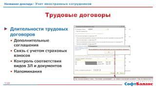 Учет иностранных граждан на базе 1С ЗУП 8