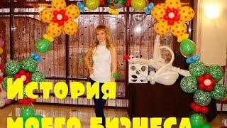 видео Бизнес идея - продажа воздушных шаров