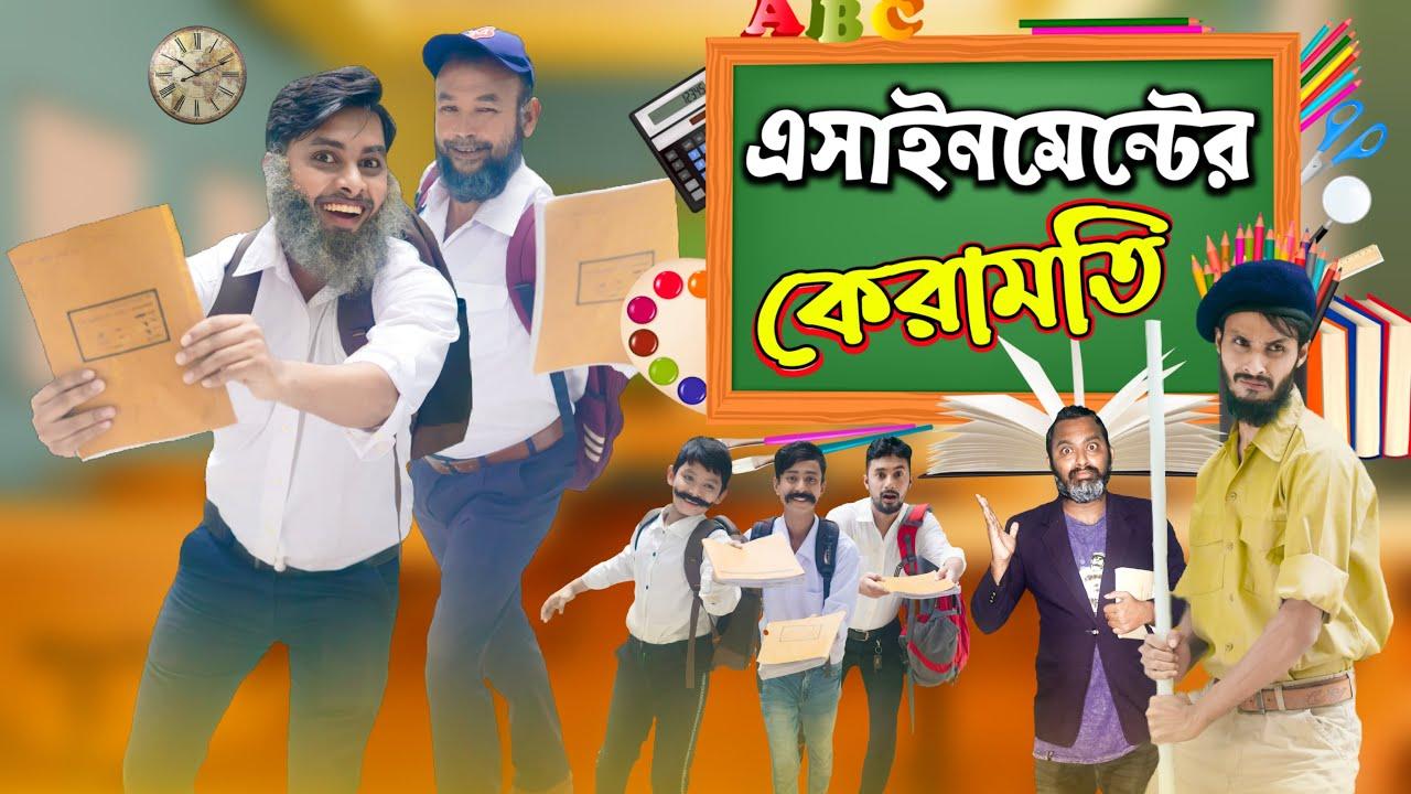 স্কুল এর এসাইনমেন্ট | The School Life | Bangla Funny Video | Family Entertainment bd | Desi Cid