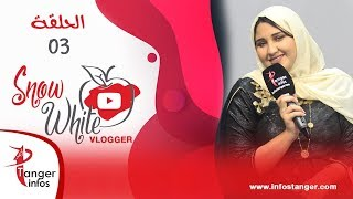 الحلقة 03 : Manwela Cherkaoui في Snow white vlogger