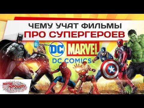 Чему учат фильмы про супергероев? MARVEL, DC-COMICS
