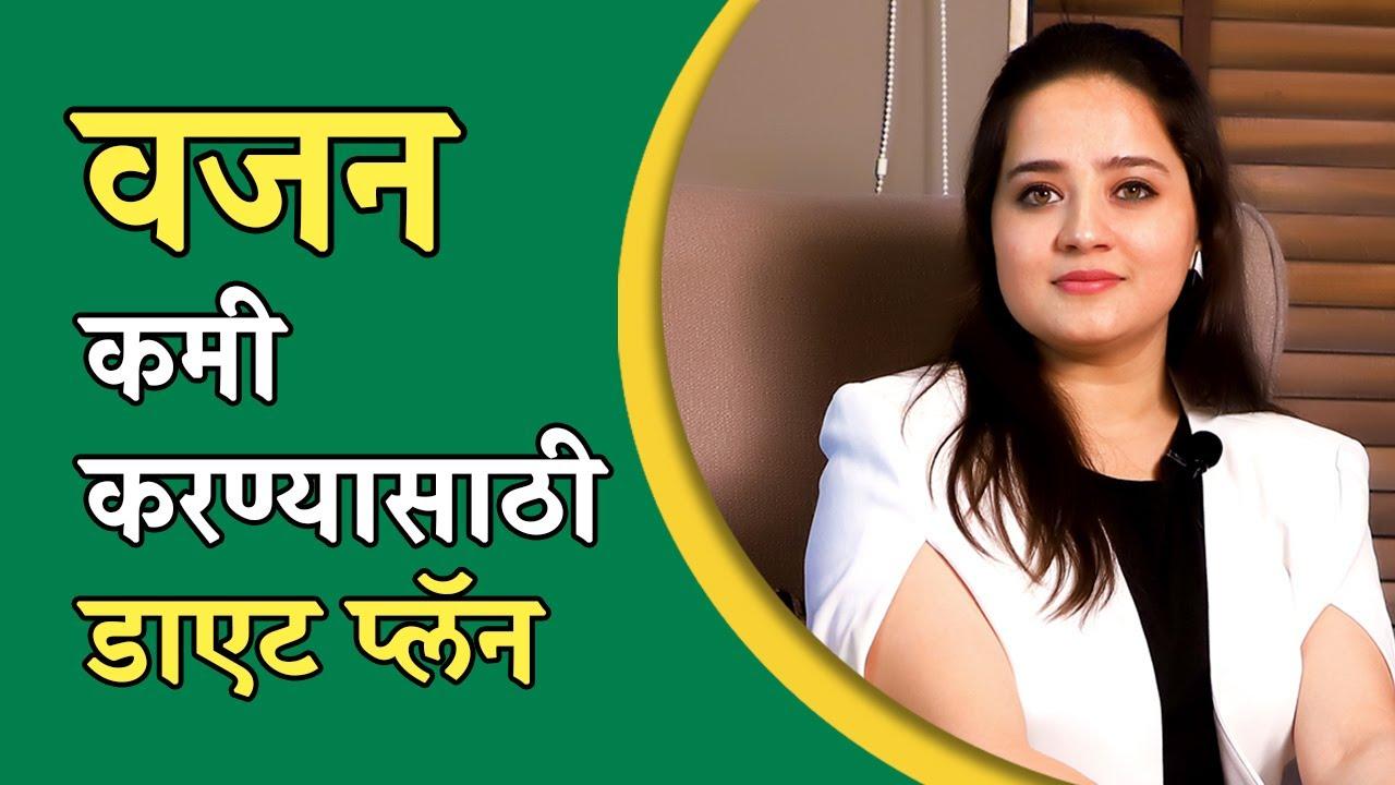 वजन कमी करण्यासाठी करा हा परफेक्ट डाएट Weight Loss Diet Plan Marathi वजन कमी करण्यासाठी डाएट प्लॅन
