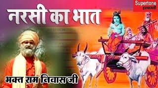 भगत नरसी हिट भजन : नरसी का भात : Chala  Narsi Bhaati Banke : चला नरसी भाती बनके टूटी सी गाड़ी जोड़ के