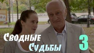 """Мини-Сериал """"Сводные судьбы"""" - 3 Серия"""