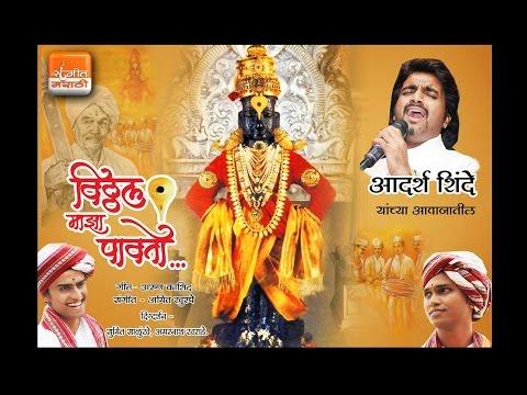 Vitthal Majha Pavato | Adarsh Shinde | Sumit Salunke | Amarnath Kharade | Sangeet Marathi