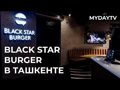 BLACK STAR BURGER ОТКРЫТ В ТАШКЕНТЕ
