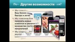 Мобильное приложение для ресторана. Заказ на сайте http://mobilnyi-mir.ru/category/akcii-i-ceny/(, 2014-04-15T13:50:34.000Z)