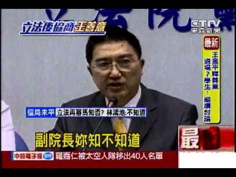 [東森新聞]藍震驚!  費鴻泰:整個黨團被王金平出賣