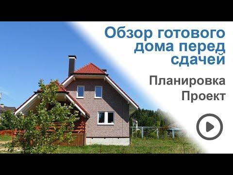Каркасный дом под ключ. Проект каркасного дома под ключ