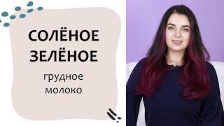 ВКУС, ЦВЕТ, ЗАПАХ грудного молока. Выпуск 67. Грудное вскармливание