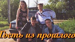 """Мини-сериал """"Гость из прошлого"""" 1 сезон"""
