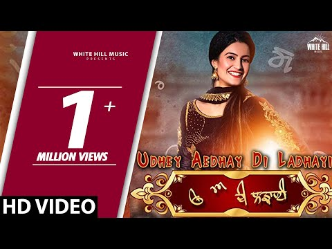 Udhey Aedhay Di Ladhayi (Full Song) Emanat Preet Kaur | New Punjabi Song 2018 | White Hill Music