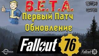 Fallout 76: Первый ПАТЧ Обновление B.E.T.A.