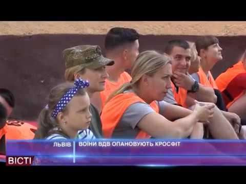 Воїни ВДВ опановують кросфіт