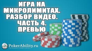 Покер обучение | Игра на микролимитах. Разбор видео. Часть 4.Превью