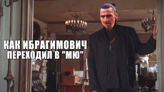 Как Ибрагимович переходил в  МЮ