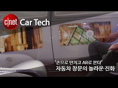 """""""손으로 만지고 AR로 본다"""" 자동차 창문의 놀라운 진화"""