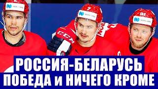 Хоккей ЧМ 2021 Россия Беларусь Таблицы после матчей Канада Финляндия и Швейцария Великобритания
