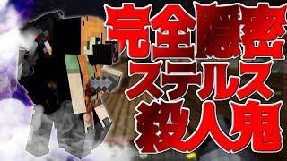 【Minecraft】完全にステルスで見つからず殺人を繰り返すwマーダー実況プレイ!
