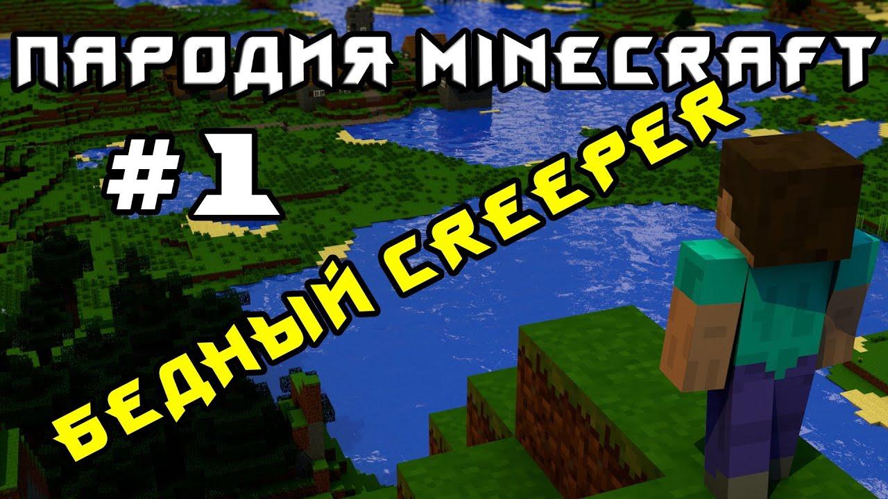 Minecraft видео 1 про крипера и стива видео про майнкравт ...