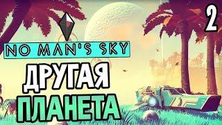 No Man's Sky Прохождение На Русском #2 — ДРУГАЯ ПЛАНЕТА!