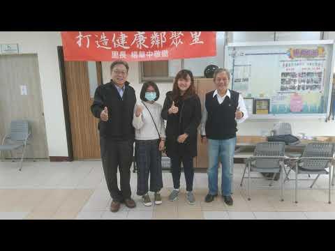 106/12/28華江社區照顧關懷據點活動影片