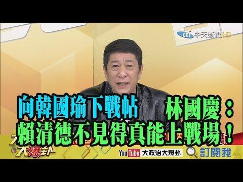 【精彩】向韓國瑜下戰帖 林國慶:賴清德不見得真能上戰場