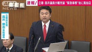 立憲・高井崇志議員が風俗店利用で離党届提出(20/04/15)