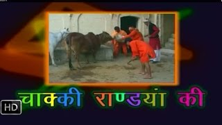 Gambar cover Chakki Randyan Ki || चाक्की राण्डयां की ||  Haryanvi Full Comedy Natak || Nautanki || Movies