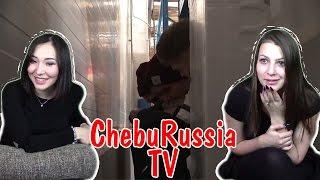 """Реакция на ChebuRussia TV (""""ЧебуРаша ТВ"""", """"Ночь в АШАНе"""", """"24 Часа Челлендж"""")"""