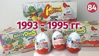 Самые старые нераспакованные киндеры. 1993-1995. Распаковка крокодильчиков и динозавриков