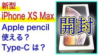 ついに新型 iPhone XS Max を開封 そして Apple pencil は使えるか? USB C 端子が搭載されているかも検証! thumbnail