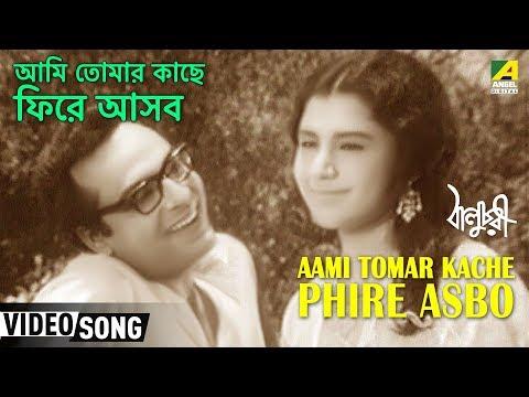 Aami Tomar Kache Phire Asbo | Baluchari | Bengali Movie Song | Shyamal Mitra thumbnail