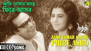 Bengali film song Aami Tomr Kacha ..... from the movie Baluchari