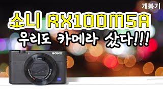 유튜브용 카메라 드디어 샀다 - SONY RX100M5…