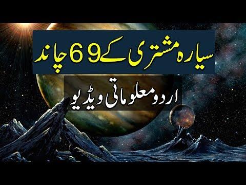 Moons Of Jupiter in Urdu - Sayara Mushtari - Purisrar Dunya Urdu Information