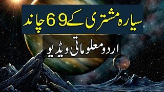 Moons Of Jupiter in Urdu - Sayara Mushtari - Purisrar Dunya Urdu Information