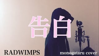 【フル歌詞付き】 告白 - RADWIMPS (monogataru cover)