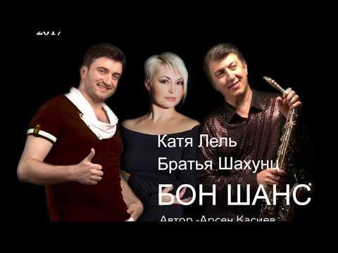 Катя Лель & Братья Шахунц - БОН ШАНС (музыка и слова- Арсен Касиев)