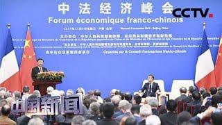 [中国新闻] 习近平同法国总统马克龙共同出席中法经济峰会闭幕式并致辞   CCTV中文国际