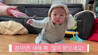 [육아브이로그]새해복많이받으세요^^ 새배영사ㅇ