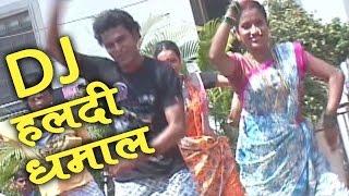 Kisnacha Haldila Nachu Chala, DJ Haldi Dhamal - Marathi Lagna Geet